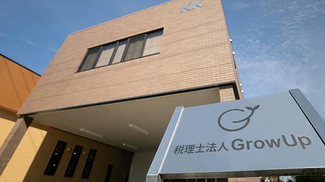 草津事務所