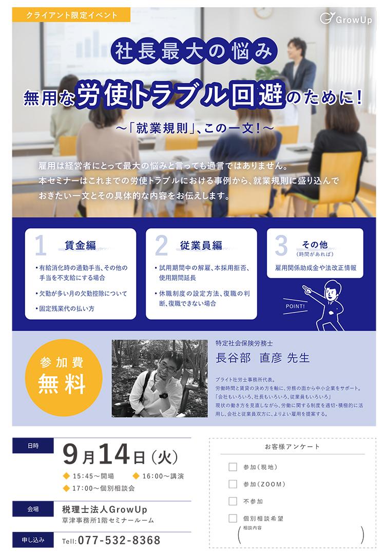2021年9月14日社労士セミナー