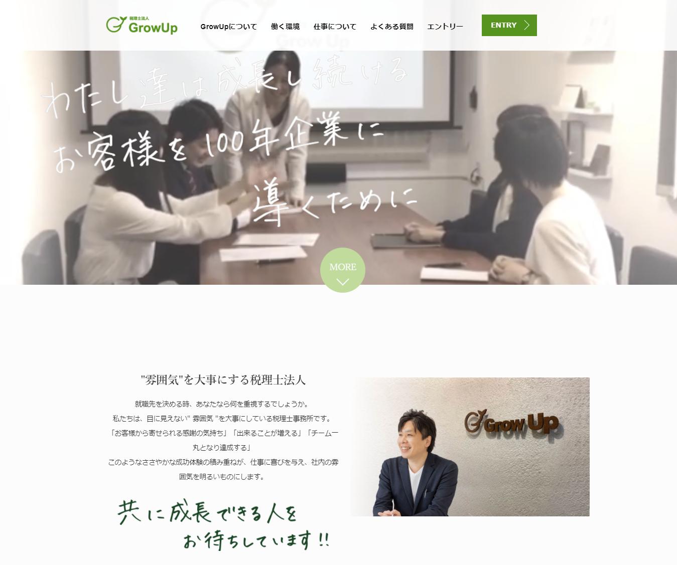 税理士法人GrowUp採用サイトトップ